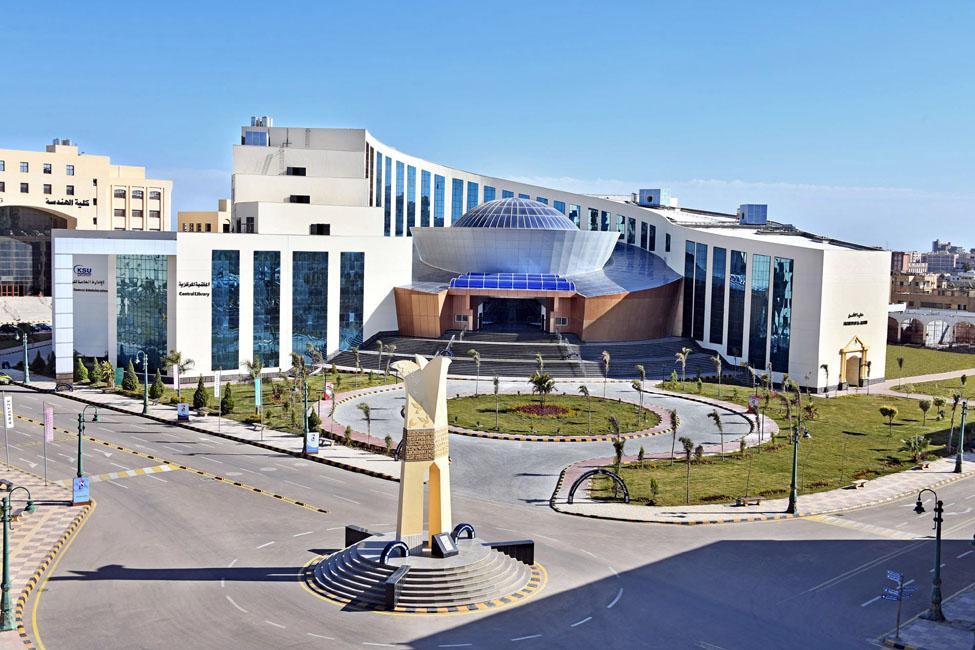 قاعة المؤتمرات - جامعة كفر الشيخ